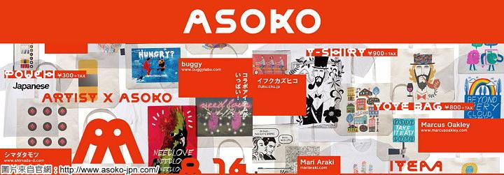 ASOKO 2.jpg