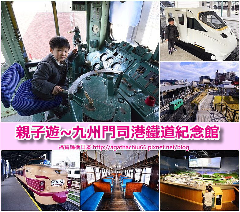 page 九州201702 門司港九州鐵道紀念館1.jpg