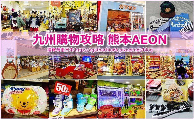 [九州熊本好好買] 熊本AEON購物攻略,優惠折扣券 退稅 品牌 超市清單 名產 無料停車場