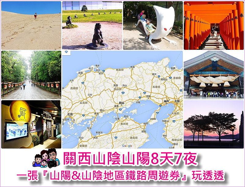 page 關西山陰山陽總覽.jpg