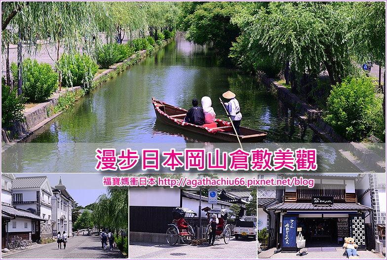 [日本岡山景點] 倉敷美觀~保留日本傳統風貌