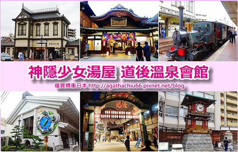 page道後溫泉會館 - Copy.jpg