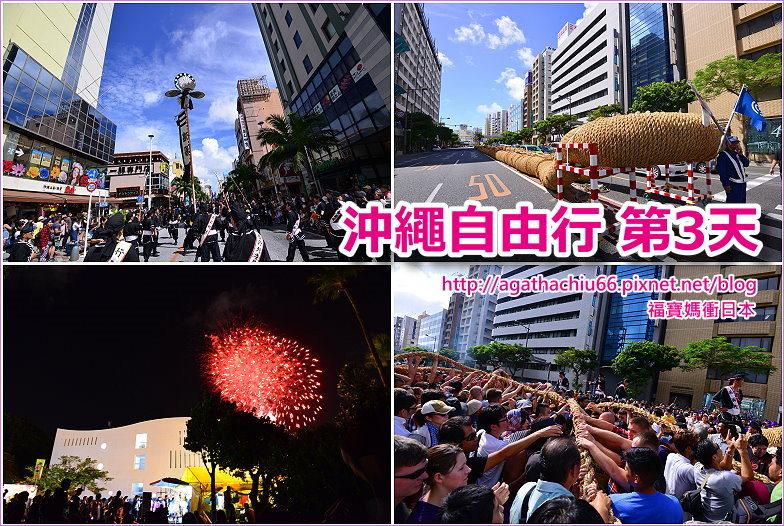 page day 沖繩201610行程總覽3R.jpg