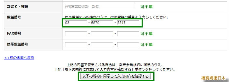 轉運地址(樂天國際) 4-2.jpg