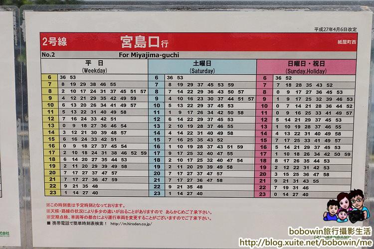 DSC_2_0135.JPG - 廣島前往宮島交通