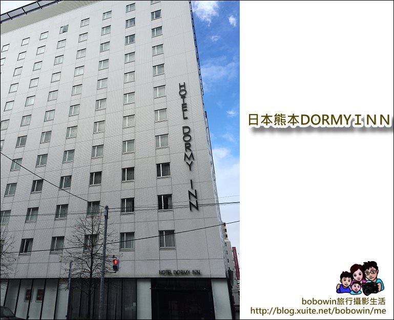 IMG_3320.JPG - 日本熊本DORMY INN 飯店