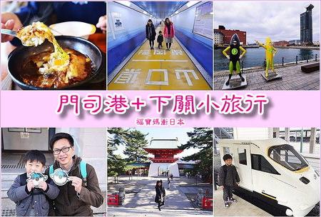 page 九州門司港~下關一日遊1.jpg
