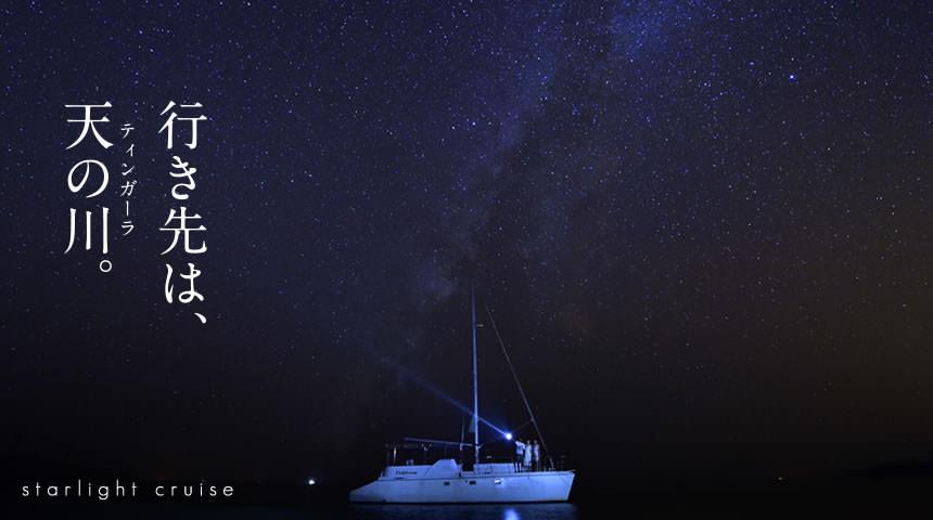 [石垣島景點] 石垣島最美的風景 pushynushima銀河遊船,石垣島夜晚就要看星空