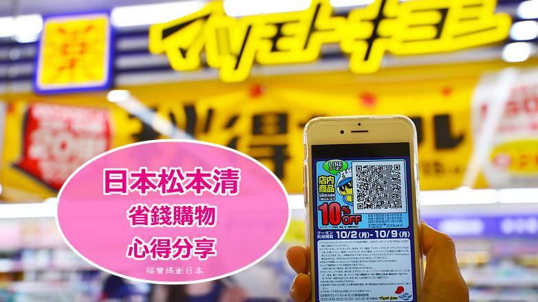 日本省錢購物~下載與實用松本清折價券,沒有使用金額門檻,輕鬆省10%