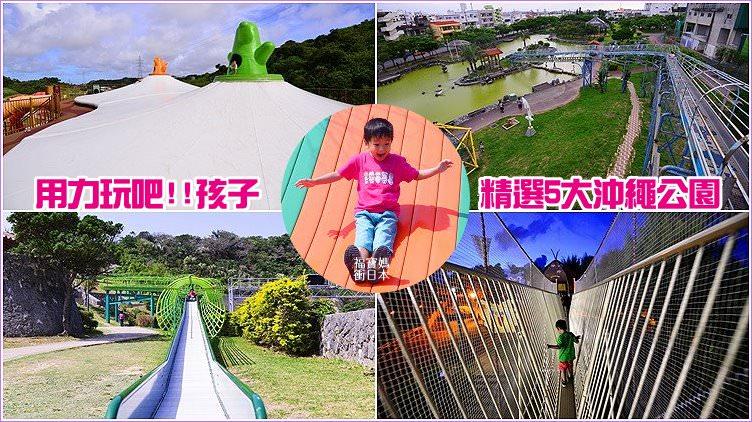 [沖繩親子景點特輯] 精選5大沖繩溜滑梯公園,超長滾輪滑梯 2017重新翻修,搭單軌電車照樣玩