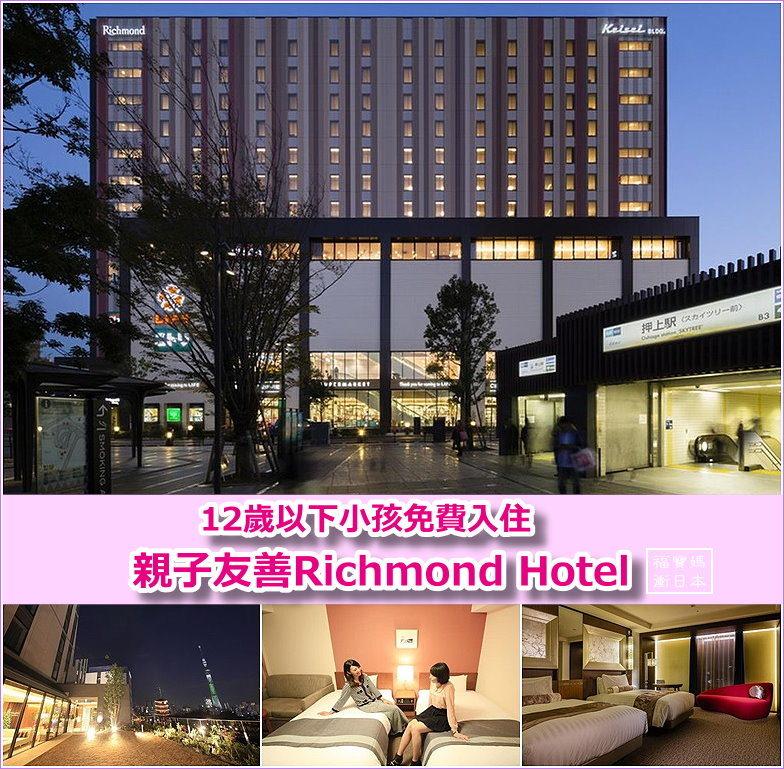 [日本連鎖親子友善飯店] Richmond Hotel里士滿飯店12歲小孩免費入住,高評價/大空間房/交通便利