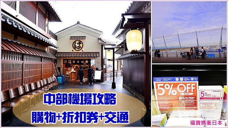 [日本名古屋購物] 新特麗亞名古屋中部國際機場好買好吃+交通,還有優惠折扣券可以拿!