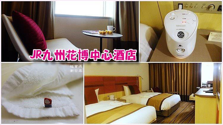 九州福岡飯店~ JR九州花博中心酒店,直通博多車站,免扛行李走樓梯的時尚旅店