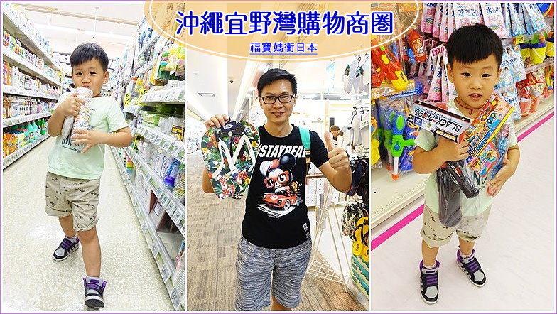 沖繩宜野灣購物商圈~在地人的UNION超市 平價童裝西松屋 convention city購物中心