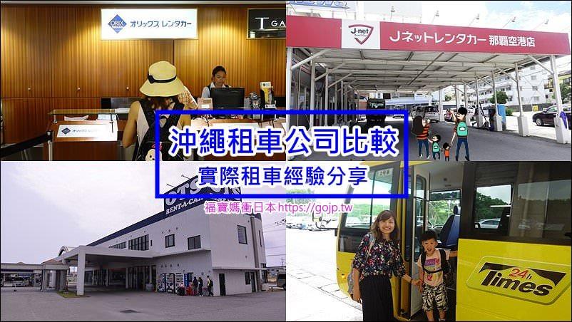 [沖繩自駕] 沖繩租車比較,除了OTS外的選擇,ORIX Jnet Times Tabirai租車網(含租車實際經驗分享)(201706更新)