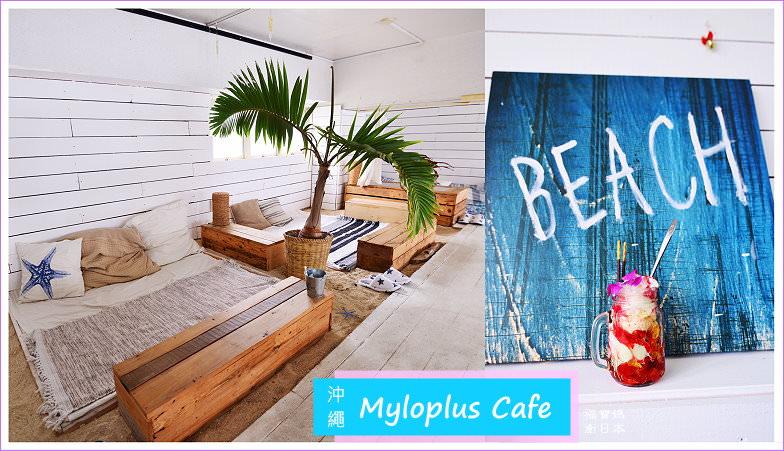 沖繩海景餐廳 | Myloplus cafe濱海沙灘風小屋咖啡館,超美拍IG打卡店