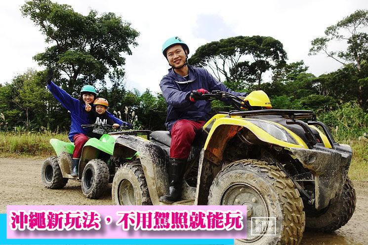 瘋玩沖繩 | 沖繩山地摩托車越野初體驗,不用駕照就能玩,親子旅遊這樣玩