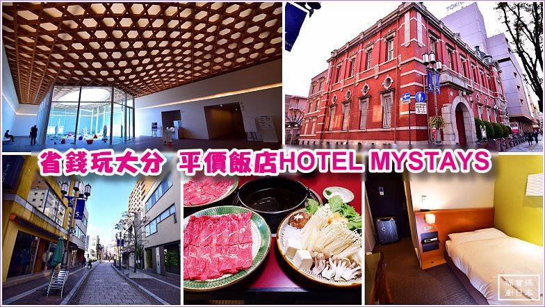 九州大分住宿 | 大分HOTEL MYSTAYS平價飯店(HOTEL MYSTAYS Oita),近商店街,步行就能到大分縣立美術館