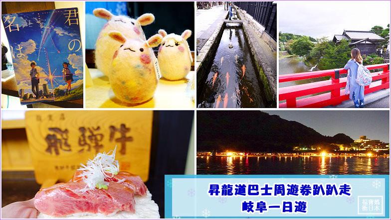 日本中部岐阜一日遊行程 | 高山古街必吃必逛必買 飛驒古川白壁土藏街必玩景點