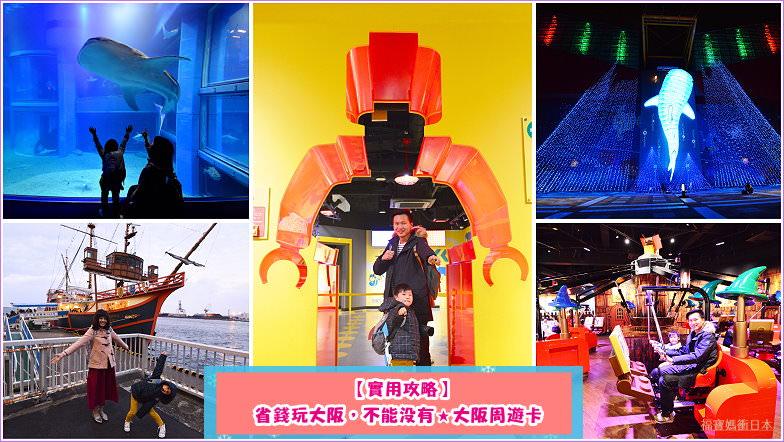 大阪必買超值票券 | 大阪周遊卡行程攻略,免費38個景點+無限次搭地鐵/巴士+美食景點優惠券