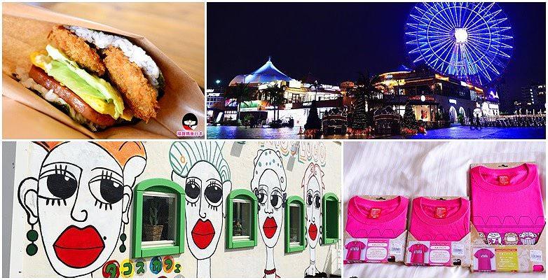 <日本沖繩美國村懶人包>美國村逛街完整攻略~包含購物中心、餐廳、甜點及紀念品~