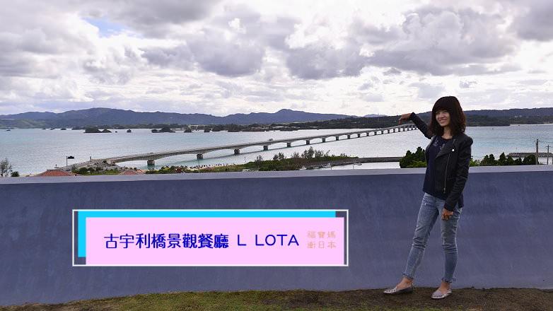 沖繩海景咖啡廳 | L LOTA古宇利島海景餐廳,終於不用在古宇利餓肚子