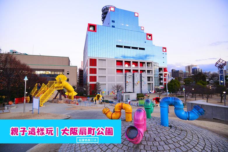大阪親子景點扇町公園