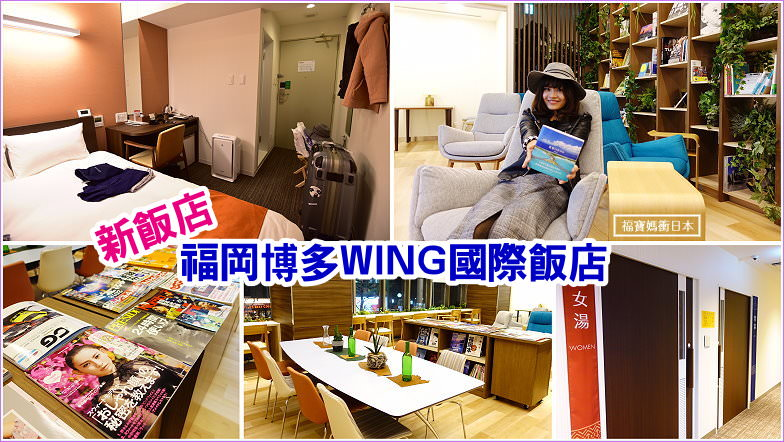 福岡博多新飯店 |  WING國際飯店博多新幹線口 Hotel Wing International Hakata Shinkansenguchi,平價溫泉飯店