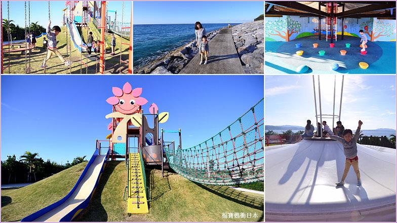 沖繩親子景點~結之浜公園,邊玩溜滑梯邊看海