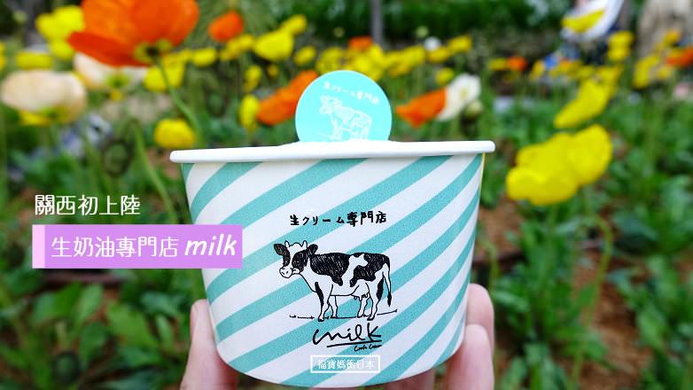 大阪新人氣美食 | 生奶油專門店milk 關西首店開幕,鮮奶油有如棉花糖般綿密,生奶油蛋糕必點