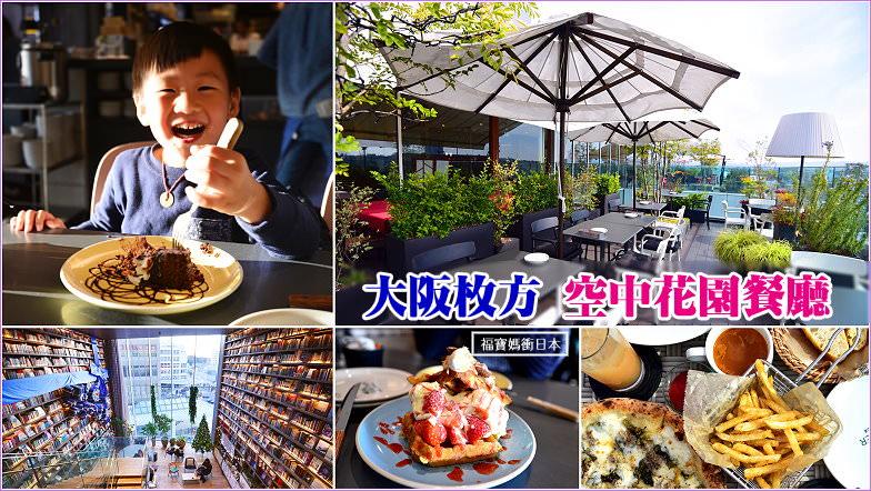 大阪景觀餐廳 | 枚方T site頂樓空中花園餐廳MEAL TOGETHER ROOF TERRACE