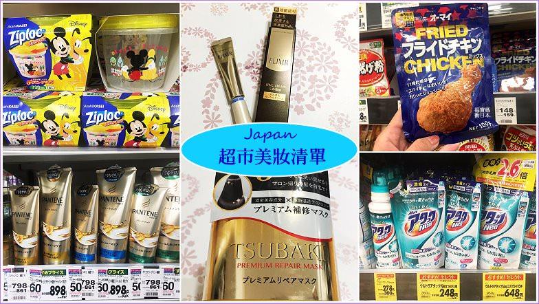 2018日本超市藥妝清單,銷售排行榜洗潤髮、護髮霜,麻糬口感鬆餅粉,小孩也敢吃的不辣炸雞粉,換季洗衣精