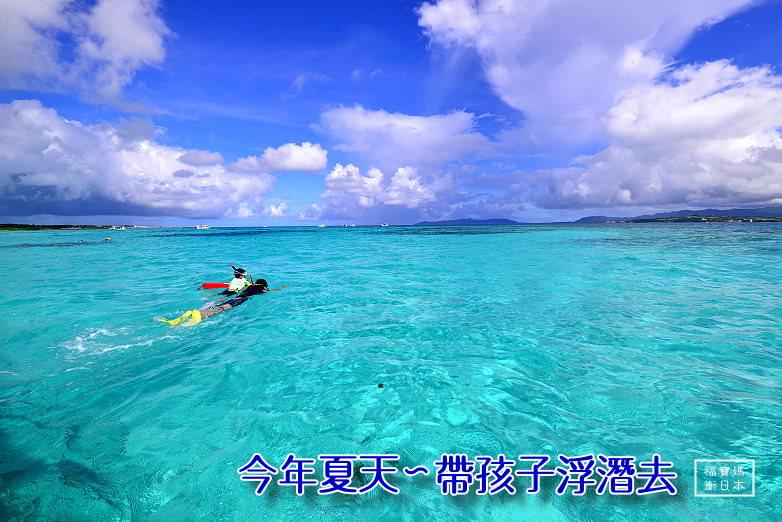 石垣島親子自由行~ pushynushima半天浮潛初體驗,附小孩專用浮潛配備,搭麗星郵輪也能玩水