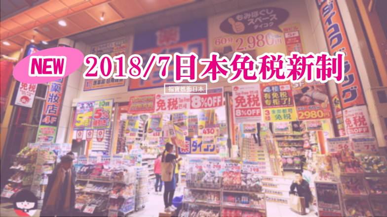 日本免稅新制,2018/7免稅制度再放寬,傻傻分不清『一般物品、消耗品』也無所謂啦~