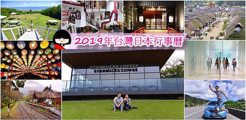 2019年/民國108年台灣日本行事曆,日本法定假期10大連假、台灣7大連假旅遊行程規劃,寒暑假時間預測