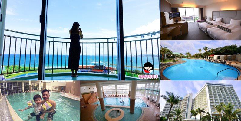 沖繩海景飯店   拉古拿花園飯店 Laguna garden hotel,直通宜野灣海濱公園、琉球海炎祭最方便飯店