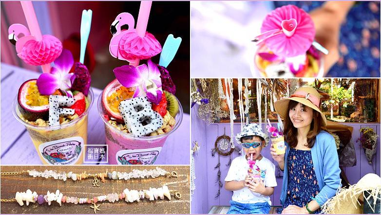 沖繩國際通必吃~Ti-da Beach Parlour超IG打卡店,繽紛鮮果飲料、獨一無二海洋風飾品