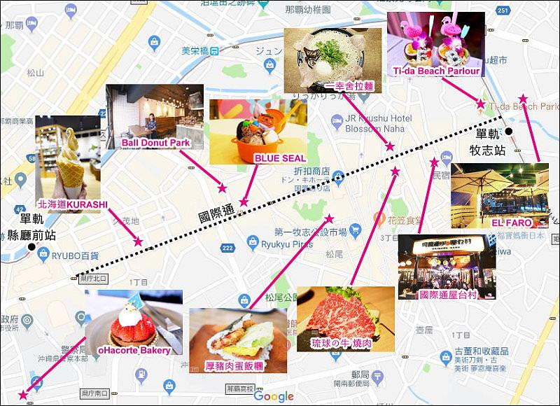 沖繩國際通10大必吃美食/餐廳/甜點,滿滿沖繩在地的美味!!