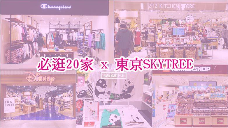 東京購物~東京晴空塔 TOKYO SKYTREE精選必逛必買20家