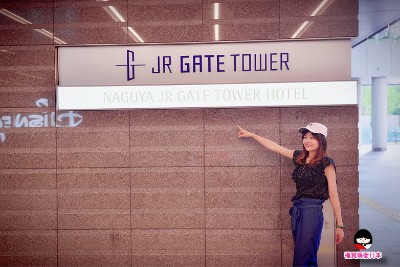 福寶媽衝日本【名古屋站共構】名古屋JR門樓酒店 Nagoya JR Gate Tower Hotel,樓下就是bic camera電器行、高島屋百貨