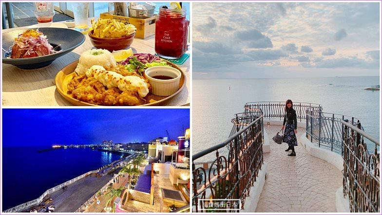 沖繩美國村海景餐廳the Calif Kitchen 美國村夕陽 夜景原來那麼美 福寶媽衝日本