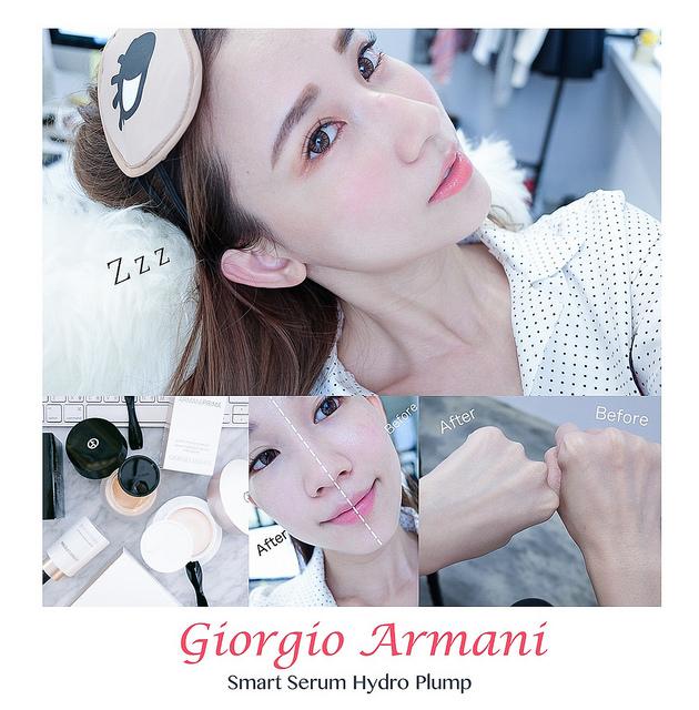 [美妝] Giorgio Armani訂製光智慧保濕彈潤精華,讓肌膚從保養開始就發光:做好妝前保濕,持妝沒煩惱!