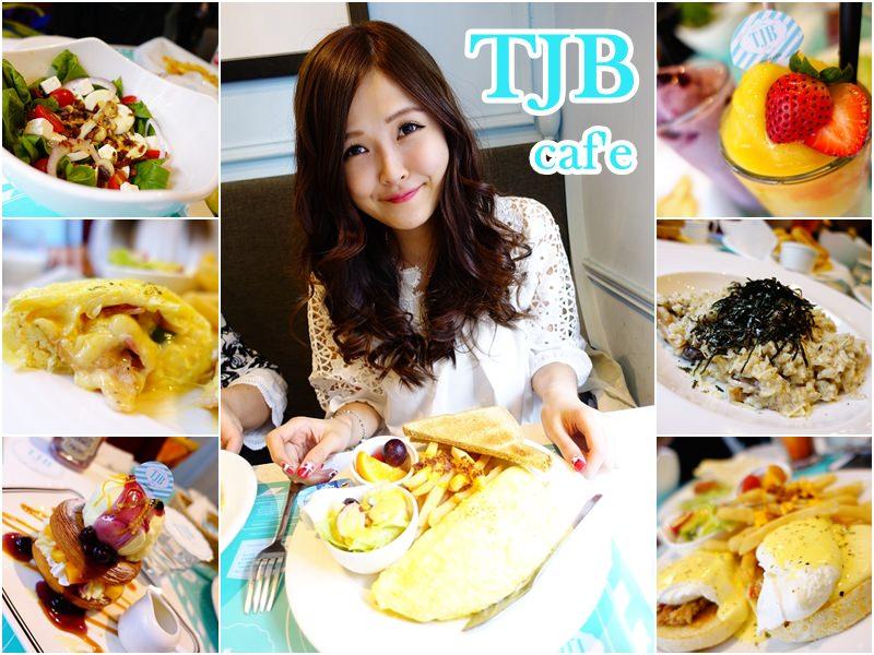 【台北公館】TJB CAFE – 超美tiffany藍裝潢 爆汁起司早午餐下午茶