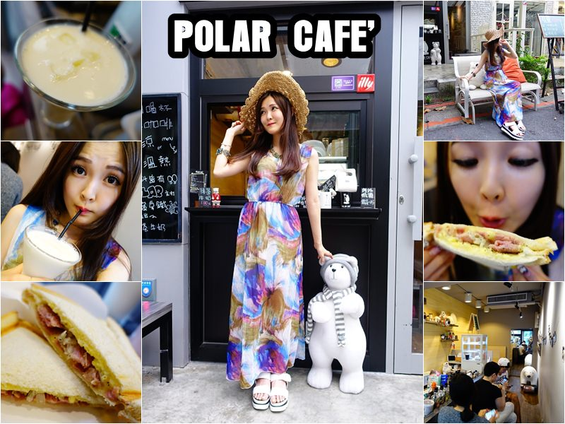 【台北東區】POLAR CAFE' – 可愛北極熊主題咖啡廳 不限時插座免費wifi