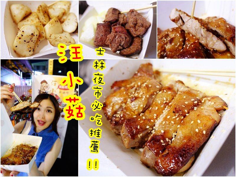 【台北士林】汪小菇 – 爆漿酥皮雞腿 多汁烤牛排 夜市攤位價的五星級美味料理