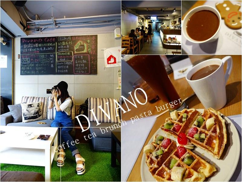 【台北東區】DIVANO cafe' – 不限時鬆餅下午茶 義大利麵 漢堡 wifi 寵物友善
