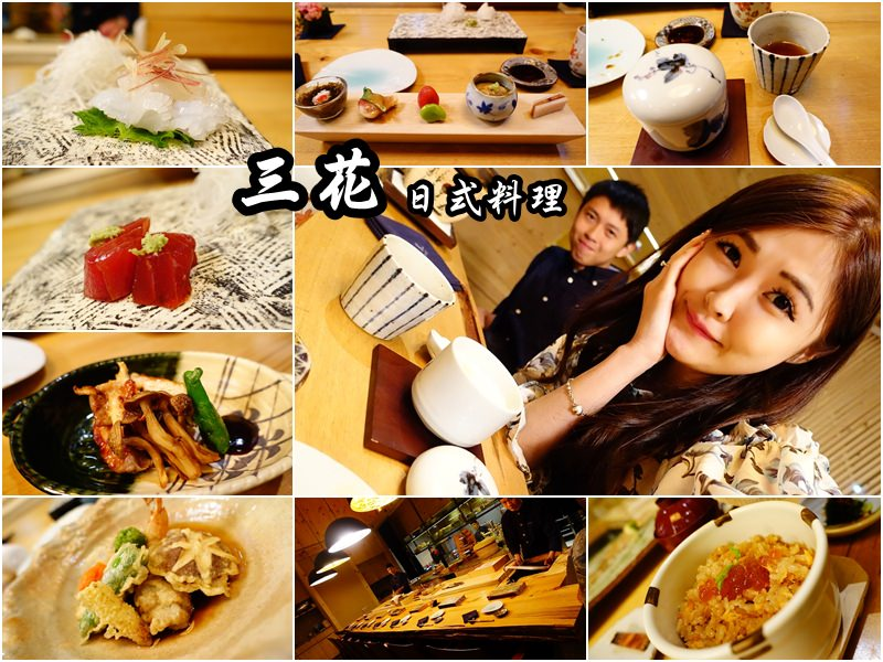 【台北中山】三花日式料理 Restaurant Week Taipei 2015 EZTABLE