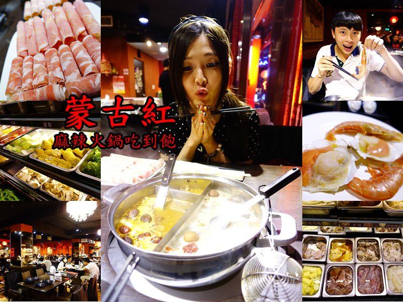 【台北東區】蒙古紅 – 麻辣鍋吃到飽 聚餐推薦必吃鴛鴦鍋