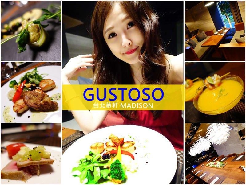 【台北東區】慕軒飯店 Gustoso 義式餐廳 – 夏日清新晚間水果套餐