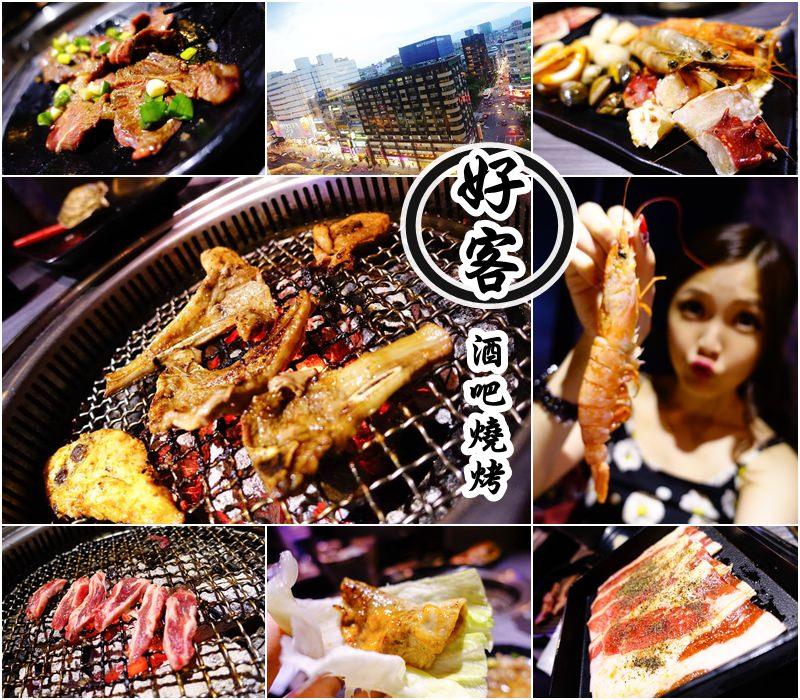 【台北東區】好客酒吧燒烤吧 – 高空夜景火烤兩吃 忠孝復興美食吃到飽推薦